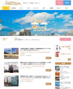 吹チャン!-–-吹田市のローカル情報サイト吹チャン!