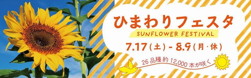 ひまわりフェスタ(ひまわりフェスタ2021)万博記念公園 吹チャン(吹ちゃん)吹田